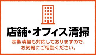 店舗・オフィス清掃